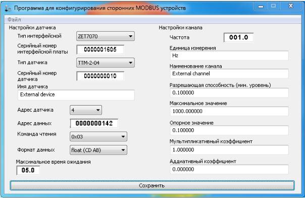 Конфигуратор для подключения датчиков стороннего производства к системе ZETLAB по протоколу Modbus