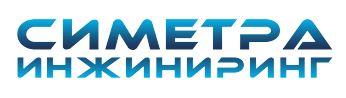 ООО «Симетра-Инжиниринг»