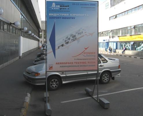 Плакат перед входом на выставку