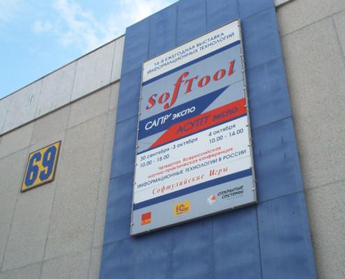"""Вывеска о выставке """"SofTool 2003"""" на павильоне №69"""