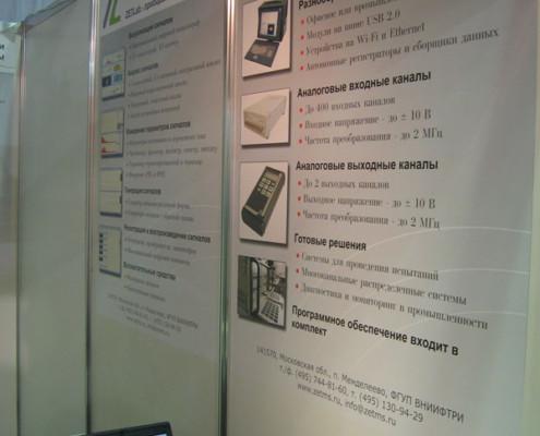 Дополнительная информация об анализаторах спектра представлена на плакате
