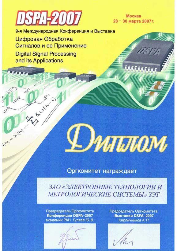 DSPA-2007-2