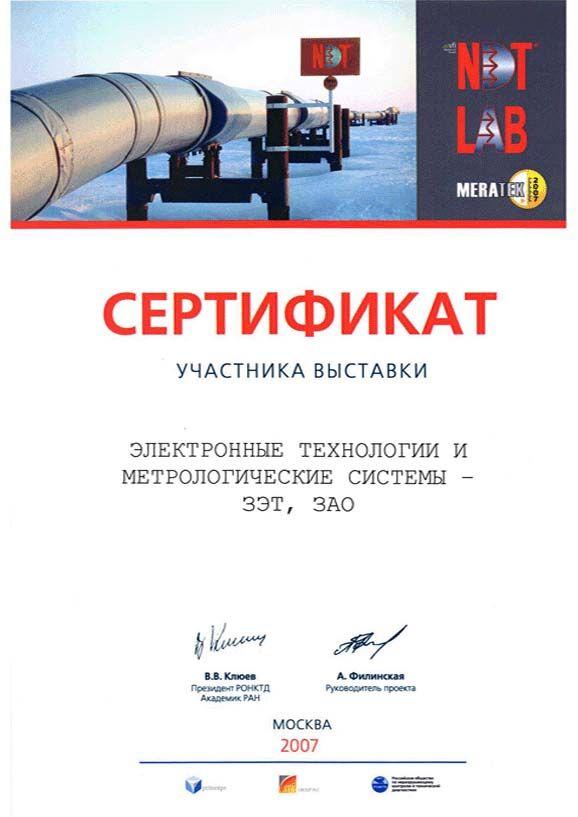 Meratek-2007-2
