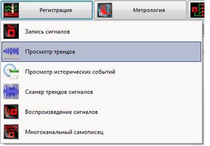 Запуск demo-сервера из меню регистрация панели ZETLAB с помощью программы Просмотр трендов