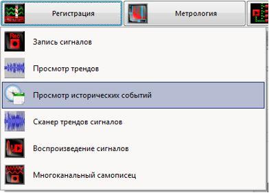 Запуск demo-сервера из меню регистрация панели ZETLAB с помощью программы Просмотр исторических событий