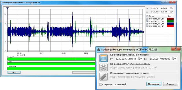 конвертация данных с автономных регистраторов ZET 7173 и цифровых сейсморегистраторов ZET 048