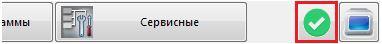 """Расположение программы """"Состояние подключенных устройств"""""""