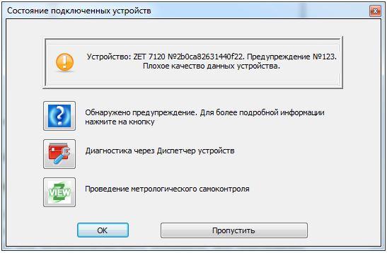 """Окно программы """"Состояние подключенных устройств"""""""