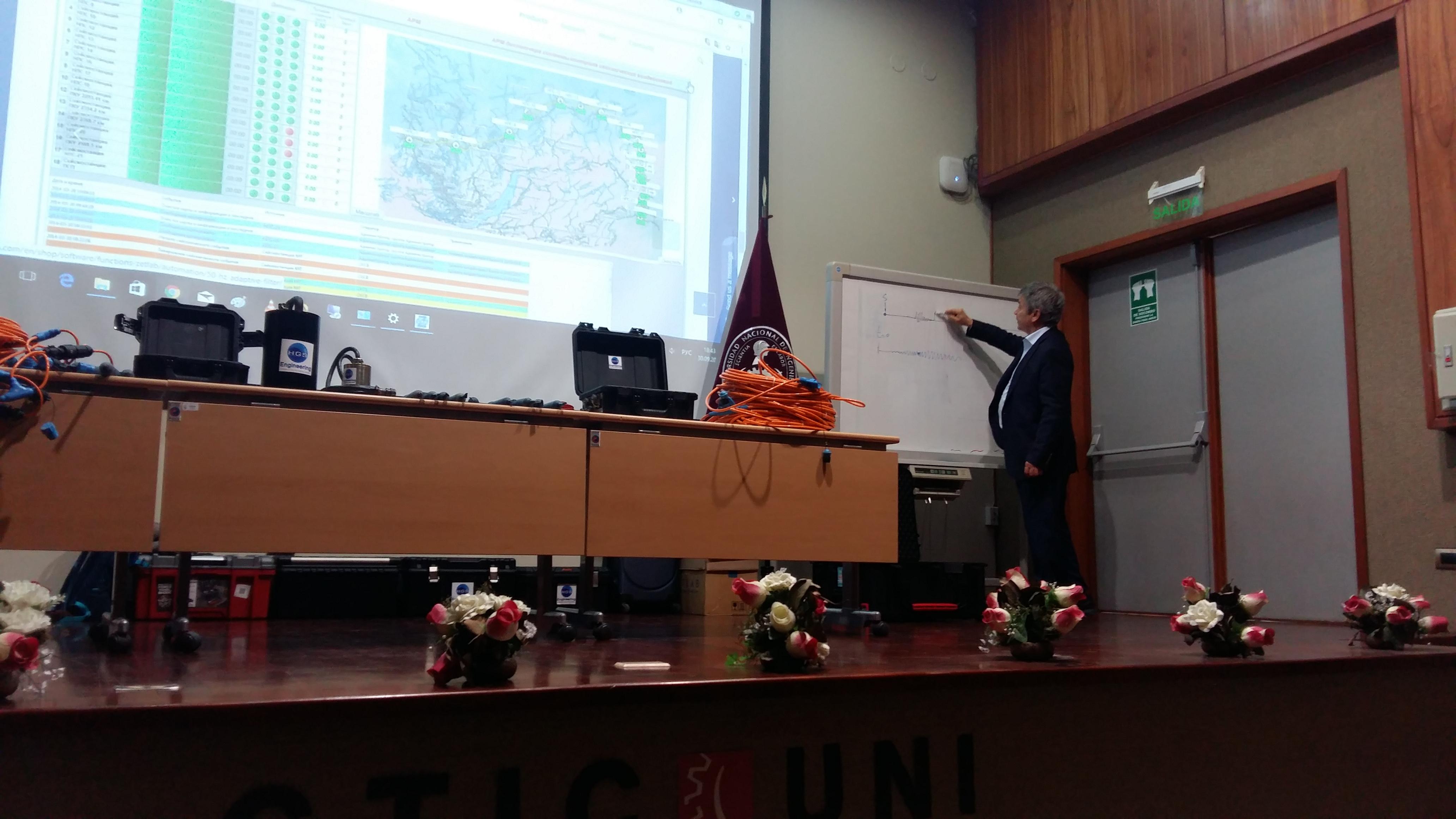 Конференция в Перу
