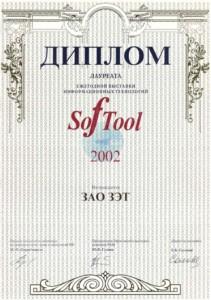 Diplom_SoftTool_2002_75dpi