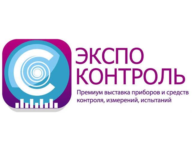Выставка Экспоконтроль 2011