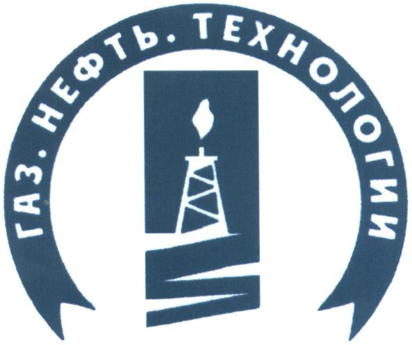 Выставка газ, нефть и технологии 2008