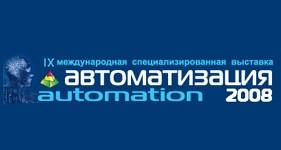 Выставка автоматизация 2008