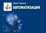 Выставка автоматизация 2010
