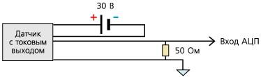 Четырёхпроводная схема подключения датчиков с токовым выходом