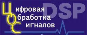 выставка цифровая обработка сигналов