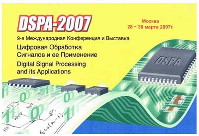 Цифровая обработка сигналов и ее применение DSPA - 2007