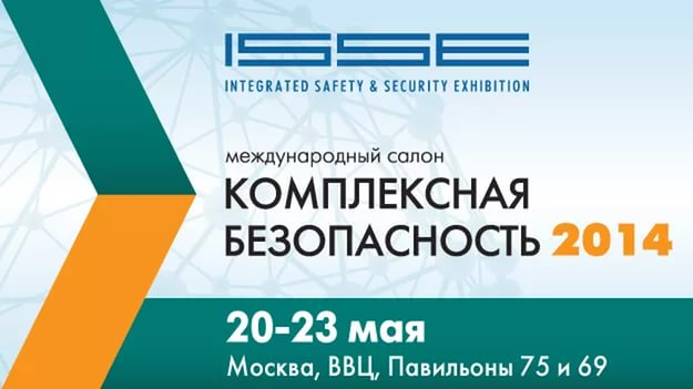 международный салон комплексная безопасноть