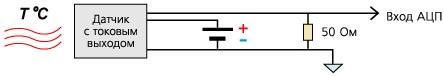 Трёхпроводная схема подключения датчиков с токовым выходом