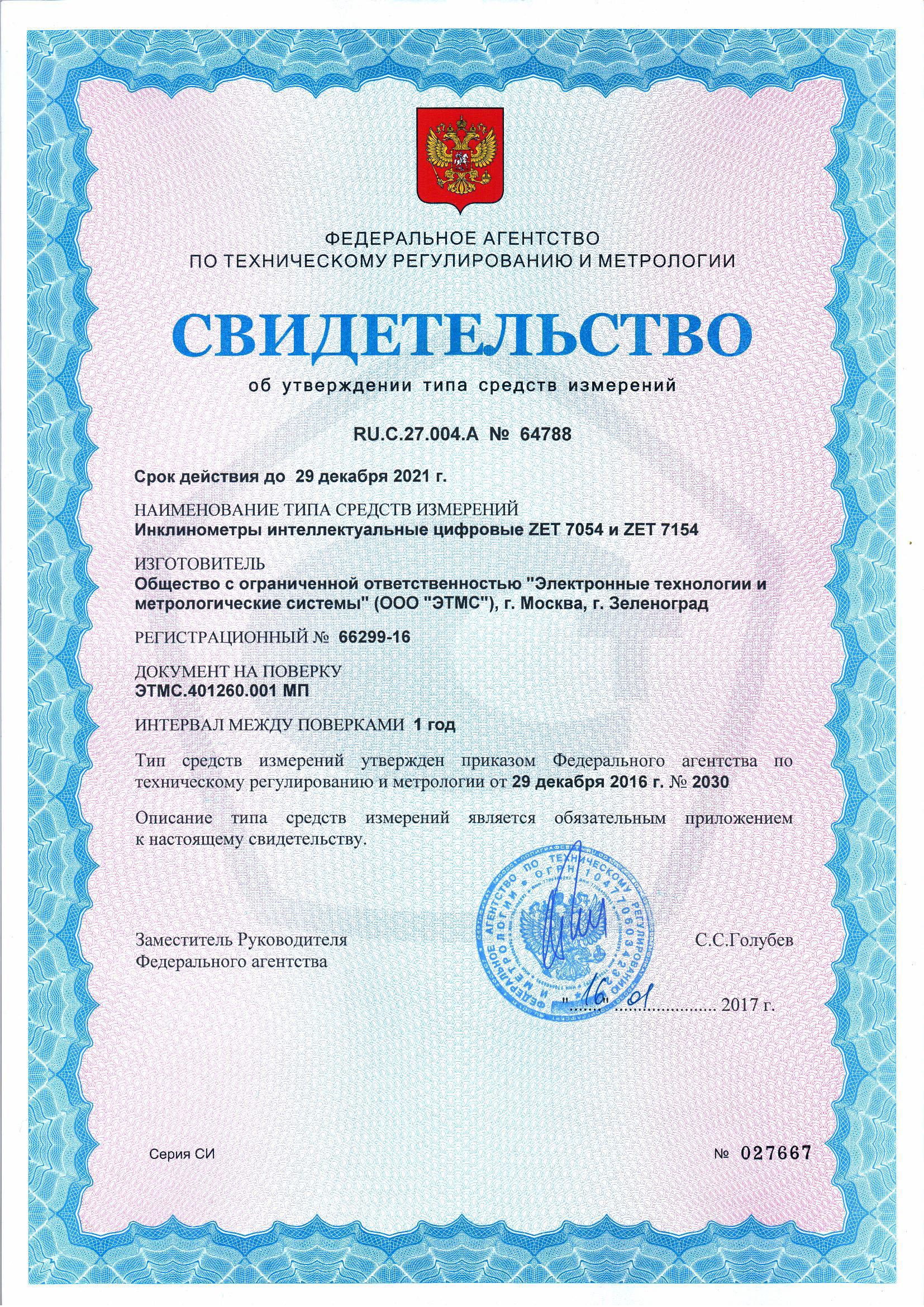 Свидетельство об утверждении типа цифровых интеллектуальных инклинометров ZET 7X54