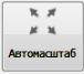 кнопка Автомасштаб