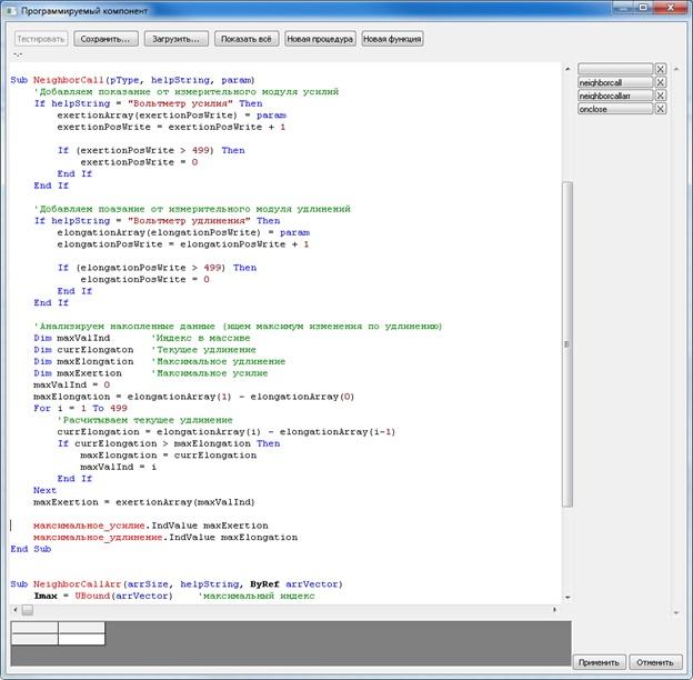 Текст функции NeighborCall программируемого компонента