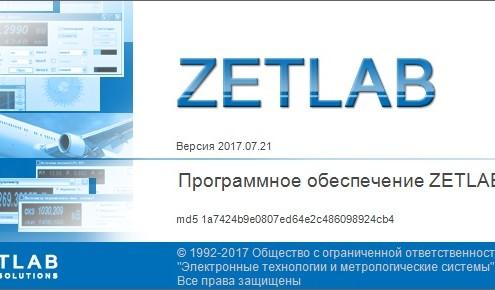 ПО ZETLAB Версия от 07.2017