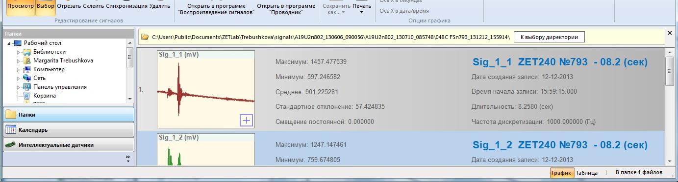 Редактор сигналов