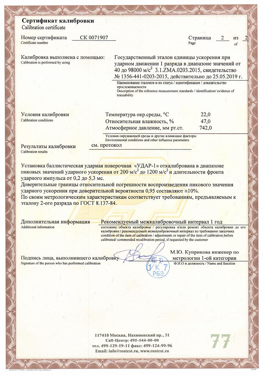 Сертификат калибровки установки УДАР-1