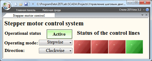 User interface of stepper motor control system in SCADA-system ZETView