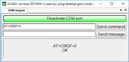 Выполнение команды AT+CMGF=0