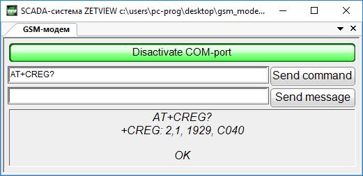 Выполнение команды AT+CREG
