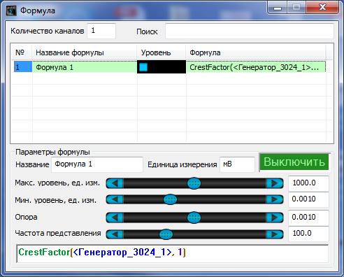 Измерительные функции CrestFactor