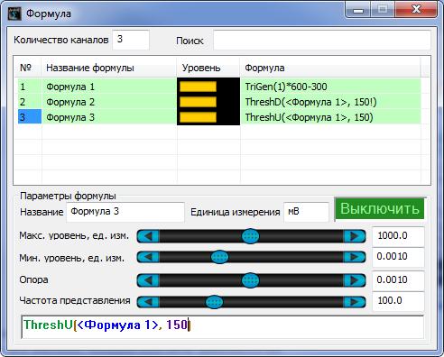 Измерительные функции TreshD и TreshU