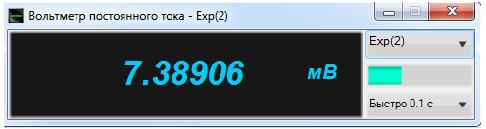 Результат работы Exp