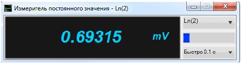 Результат работы Ln