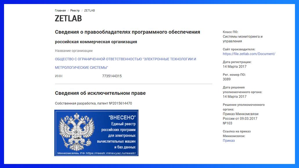 В реестре российских программ
