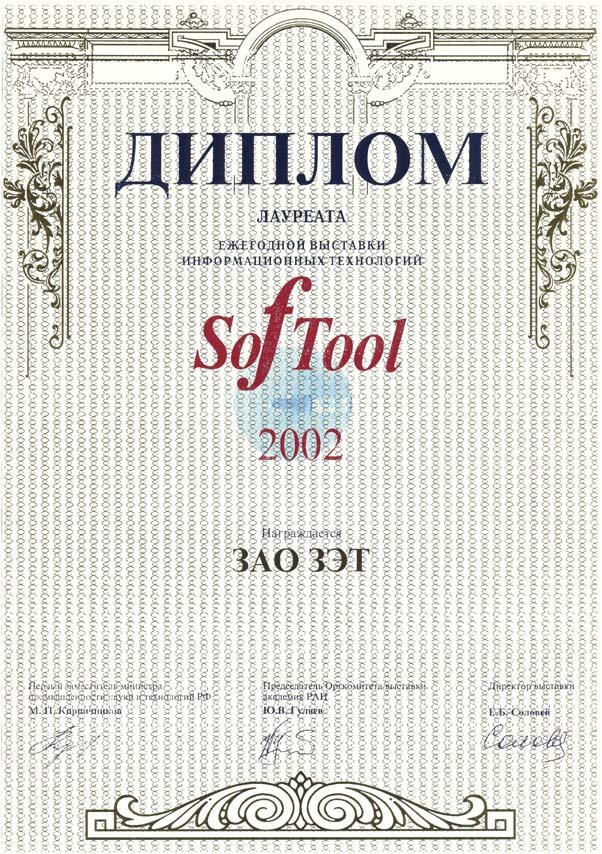 Diplom_SoftTool_2002