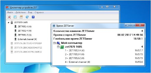 products and devices compatible with ZETLAB software - device manager - 2