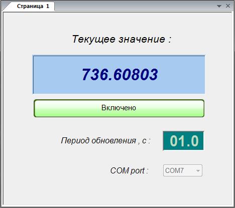 Интерфейс программы для оператора