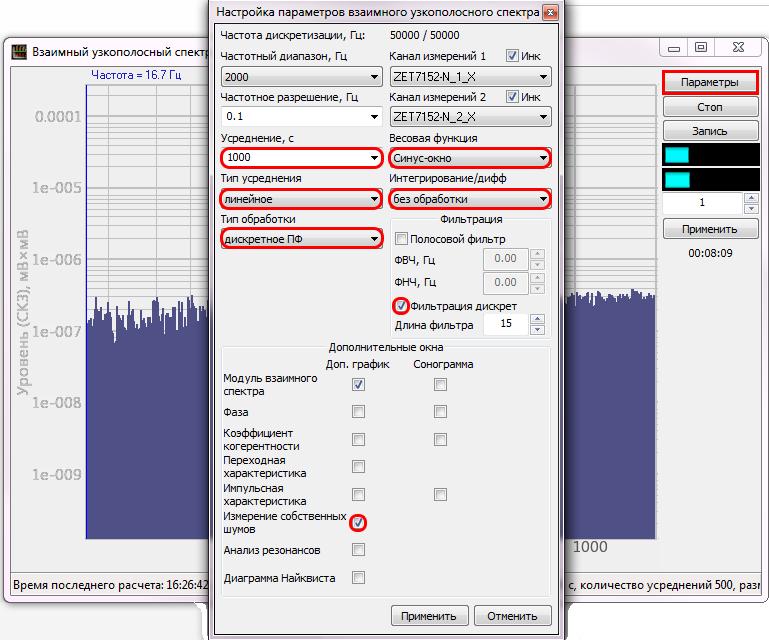 Окно Настройки программы Взаимный узкополосный спектральный анализ