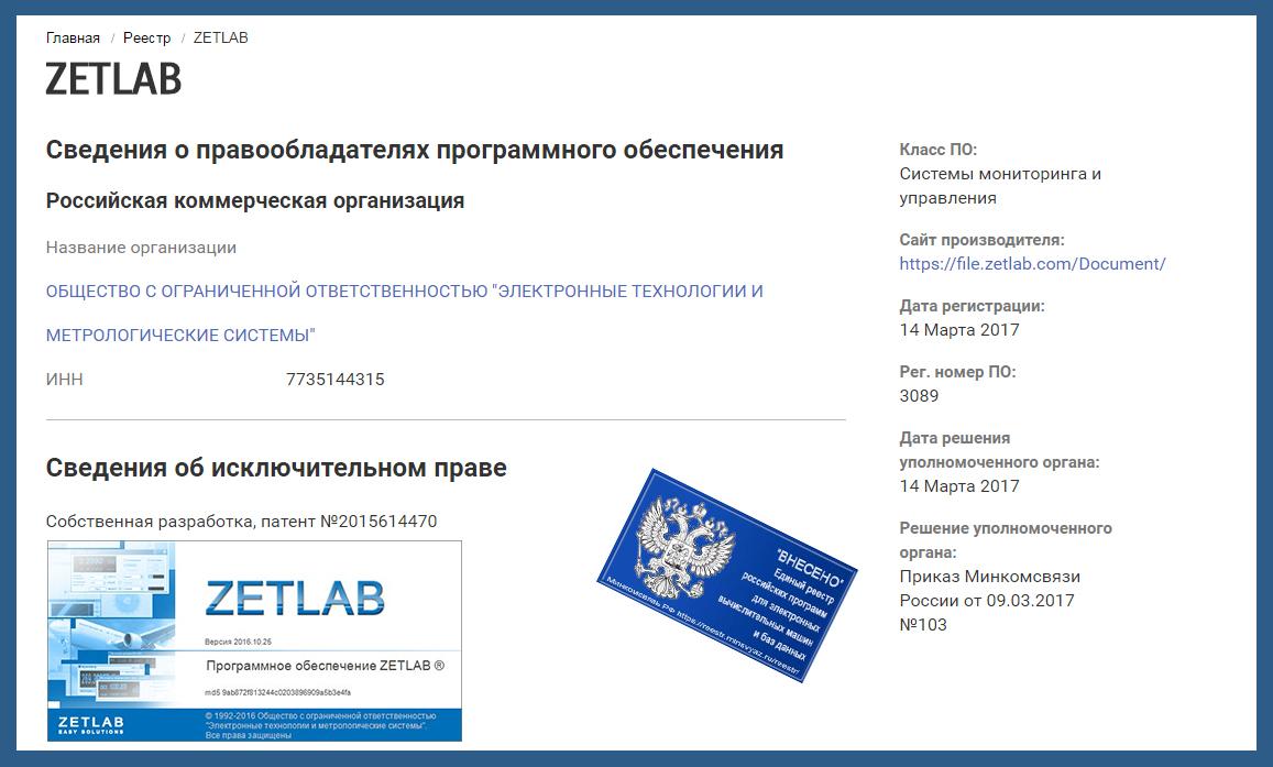 ПО ZETLAB внесен в реестр программ