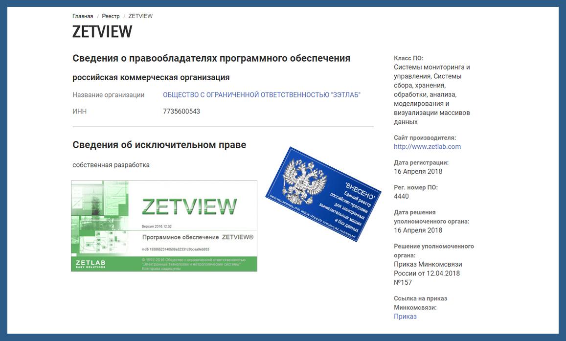 ПО ZETVIEW внесен в реестр программ