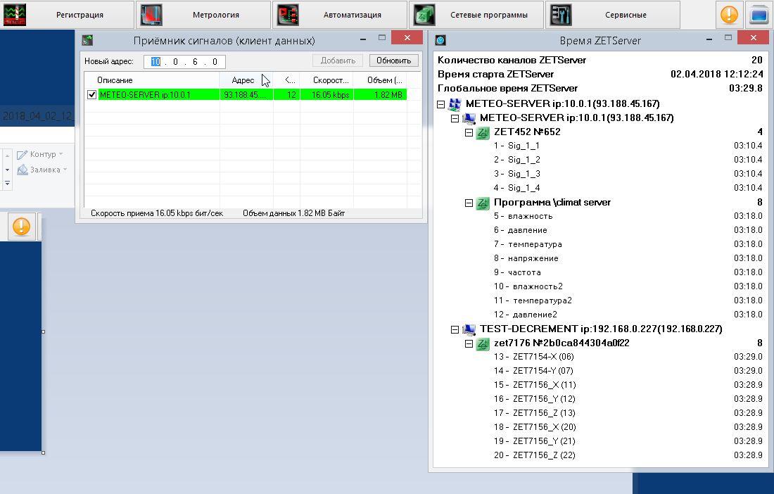 Подключение к Demo-серверу ZETLAB