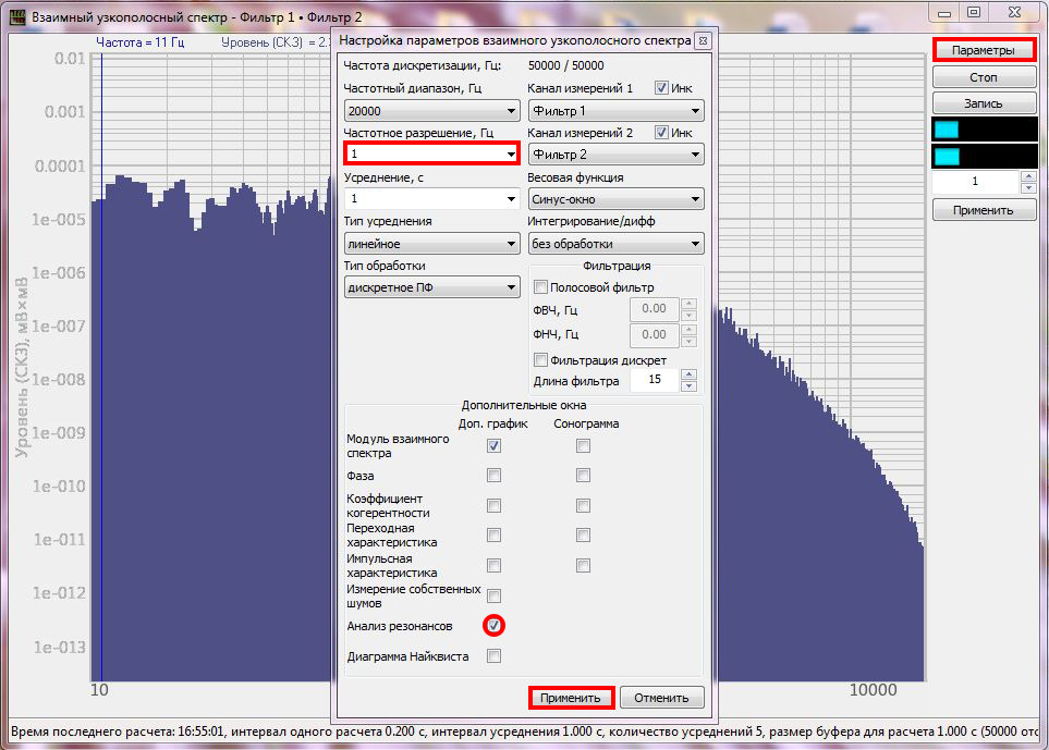 Анализ резонансов - Параметры