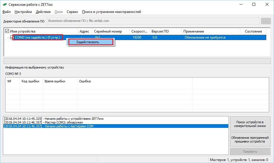 Использование COM-порта стороннего преобразователя