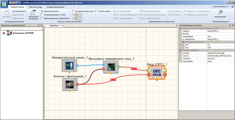 Пример простого SCADA проекта для передачи данных в OPC-сервер