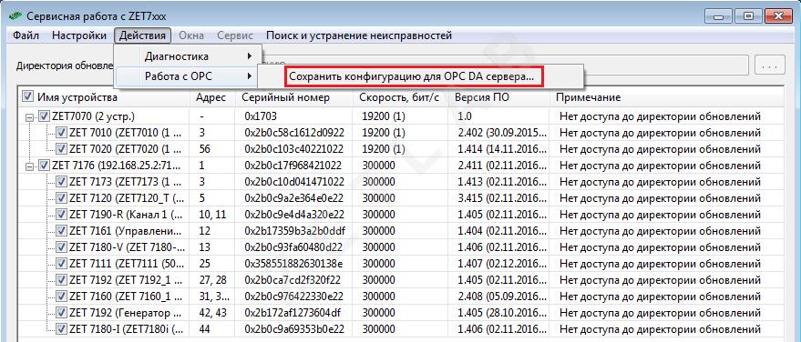 Протокол OPC Рис. 2