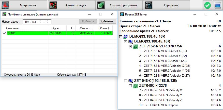 Подключение к DEMO-серверу