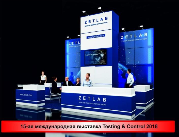 Стенд ZETLAB 2018 на 15 выставке Testing & Control